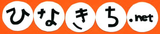 ひなきち.net